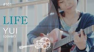 Gambar cover LIFE/YUI(cover)《歌詞付き》