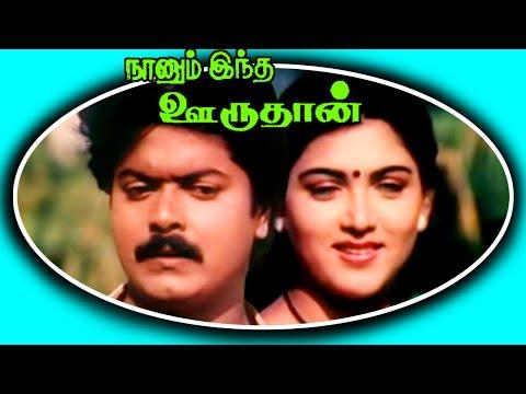 Tamil Full Movies   Naanum Intha Oruthan ( னானும் இந்த ஒருதன் )   Murali & Kushboo