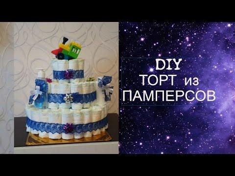 DIY   Торт из ПАМПЕРСОВ , подарок своими руками