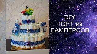 DIY | Торт из ПАМПЕРСОВ , подарок своими руками(Всем привет , сегодня я подготовила для вас видео , отом как сделать вот такой тортик из памперсов для новоро..., 2016-04-20T13:55:40.000Z)