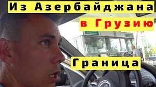 В Грузию На Машине Через Азербайджан. Проходим Границу с Детьми на Авто