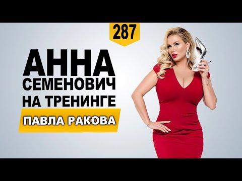 Анна Семенович биография, фото, личная жизнь Анны
