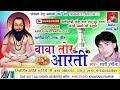 Cg panthi geet guru baba tor aarti shashi rangila new hitchhattisgarhi geet hd video 2017 avm studio mp3