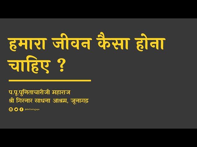 हमारा जीवन कैसा होना चाहिए   P.P Punitachariji Maharaj   P.P. Guru-Ma ShailajaDevi   Pravachan
