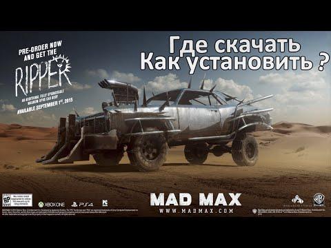 MadMax пиратская версия (торрент): Где скачать ; Как установить ?