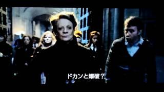 [嗜好共有動画]ハリー・ポッターと死の秘宝 PART2 ミネルバ・マクゴナガル、ホグワーツ教師陣の防衛呪文