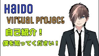 haido.の動画「【バーチャルYou tuber】haido virtual project起動!まずは自己紹介!」のサムネイル画像