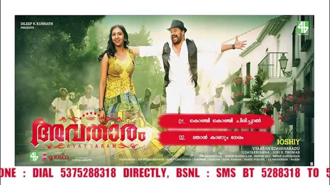 Avatharam (2014) - Avatharam Malayalam Movie | nowrunning