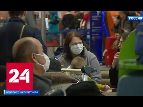 Столичные аэропорты резко сократили полеты в несколько стран, затронутых коронавирусом - Россия 24