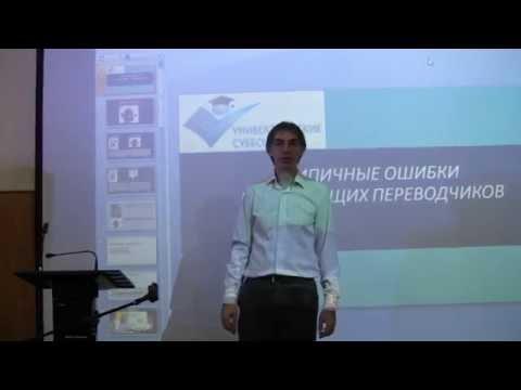 Бабков В.О. Типичные ошибки начинающих переводчиков (лекция)