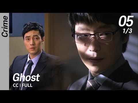 [CC/FULL] Ghost EP05 (1/3) | 유령