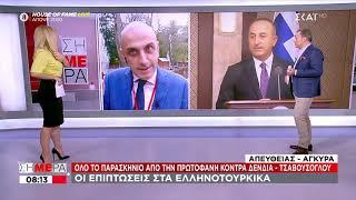 Σήμερα   «Μετωπική» Δένδια- Τσαβούσογλου: Όλο το παρασκήνιο από την πρωτοφανή κόντρα   16/04/2021
