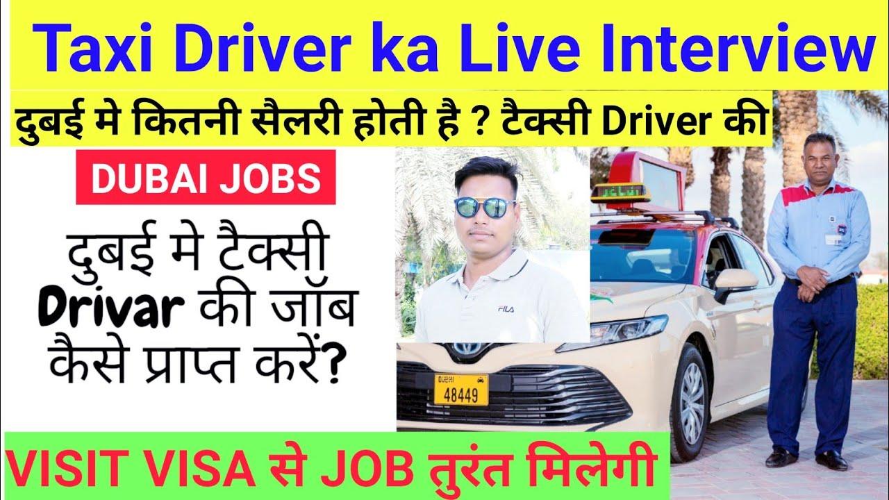Without Agent Direct visit visa से जॉब मिलेगी . How to get job taxi driver in dubai. #Liveinterview