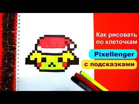 Как рисовать Пикачу Новый Год по клеточкам How to Draw Pikachu Pixel Art