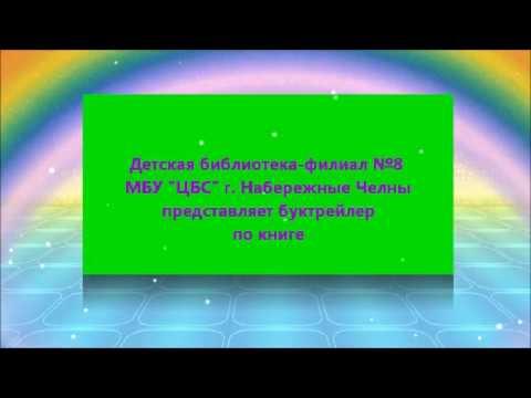 Изображение предпросмотра прочтения – АхметоваЛейла представляет буктрейлер кпроизведению «В стране невыученных уроков» Л.Б.Гераскиной