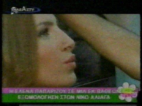 Helena Paparizou - Gro Plan Interview (Tileasty)