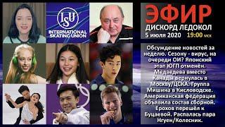 Сезону вирус на очереди ОИ Японский этап ЮГП отменён Медведева вместо Канады вернулась в Москву