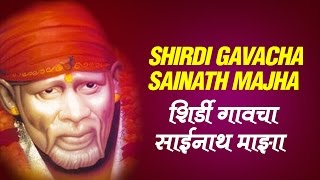 Superhit Sai Marathi Song - Shirdi Gavacha Sainath Majha by Chandrakala Daasri