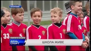 Турнир по футболу U 9 в Запорожье (новости ТВ-5)(, 2016-08-30T20:44:28.000Z)