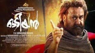 Odiyan Malayalam Full Movie free download and watch online