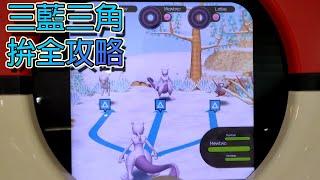 [Pokemon Tretta Championship Colletion] 三藍三角 拚全攻略