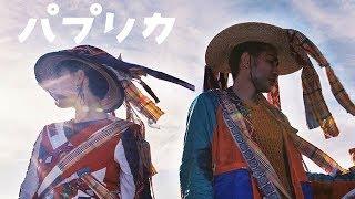 <nhk>2020応援ソング「パプリカ」辻本知彦+菅原小春バージョン