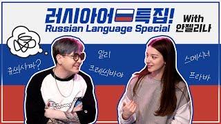 *역대급* 러시아 언어편 Feat. 안젤리나 다닐로바 Ultimate Russian LANGUAGE special with Angelina Danilova