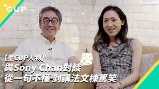 【星 CUP 人物】與 Sony Chan 對談:從一句不懂 到講法文棟篤笑