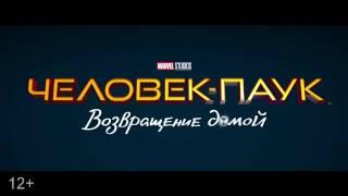 Человек Паук Возвращение домой   Русский Трейлер 2 2017 | MSOT
