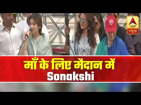 Sonakshi Holds Road Show For Mother In Lucknow | ABP News