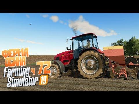 Купили дедовскую технологию Садим картофель - ч72 Farming Simulator 19