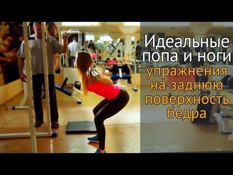 Идеальная попа и ноги: упражнения на заднюю поверхность бедра