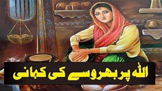 Allah Par Bharosa Ki Kahani In Urdu | Islam Advisor