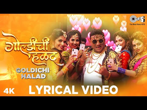 Goldichi Halad - Lyrical Video | Bhau Kadam | Yogita & Pravin Koli | Koli Geet | Marathi Haldi Song