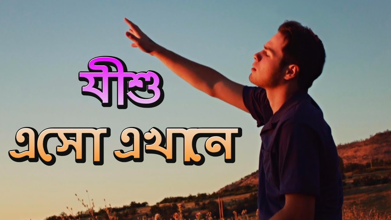 যীশু এসো Jishu Esho Ekhane | Christian Bangla Worship 2018 Song Lyrical Video