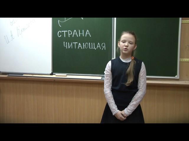 Изображение предпросмотра прочтения – МарияГущина читает произведение «Лебедь, Рак и Щука» И.А.Крылова