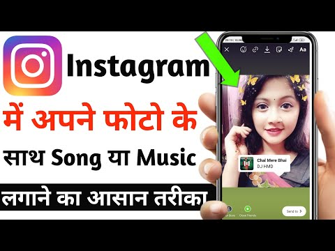 how to add music to instagram story | Instagram story me music kaise add kare #instagramstory