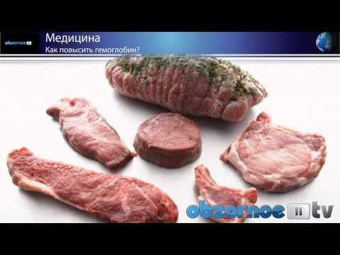 Как быстро повысить гемоглобин в крови? 5 супер-продуктов!