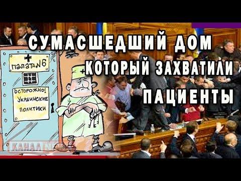 Депутаты Украины открыто заявляют о захвате России