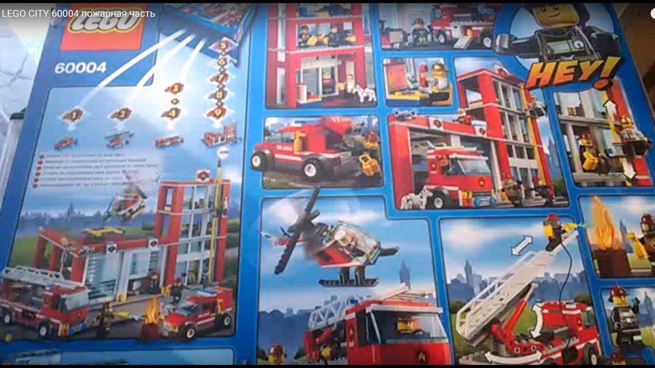 LEGO City 2016 FIRE STATION 60110 - Лего Сити ПОЖАРНАЯ ЧАСТЬ #1 .