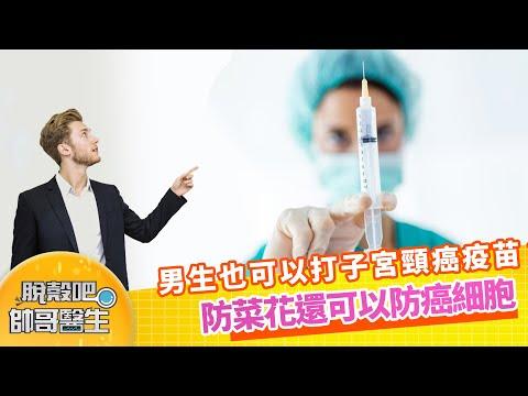 男生也可以打子宮頸癌疫苗? 防菜花還可以防癌細胞 | 脫殼吧帥哥醫生 EP63 精華版
