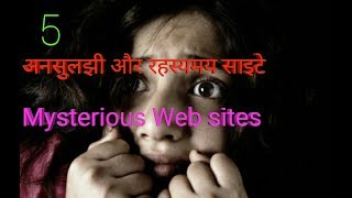 Top 5 Mysterious sites.Unsolved internet mysteries.