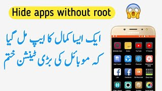 How To Hide Apps Without Root || best app 2018