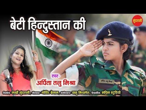 Beti Hindustan Ki - Arpita Tanu Mishra 9893668071 - Desh Bhakti Song - HD Video