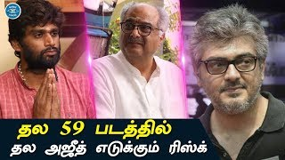 Ajith News