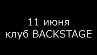 Приглашение на Концерт памяти Константина Ступина (11 июня СПБ, клуб BACKSTAGE)