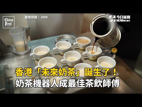 香港「未來奶茶」誕生了!奶茶機器人成最佳茶飲師傅