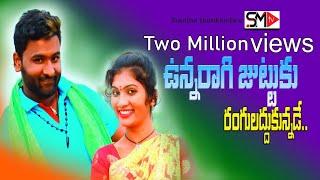 UNNA RAGI JUTTUKU ఉన్న రాగి జుట్టుకు LATEST FOLK SONG Sunitha Thatikonda SMTV~2020