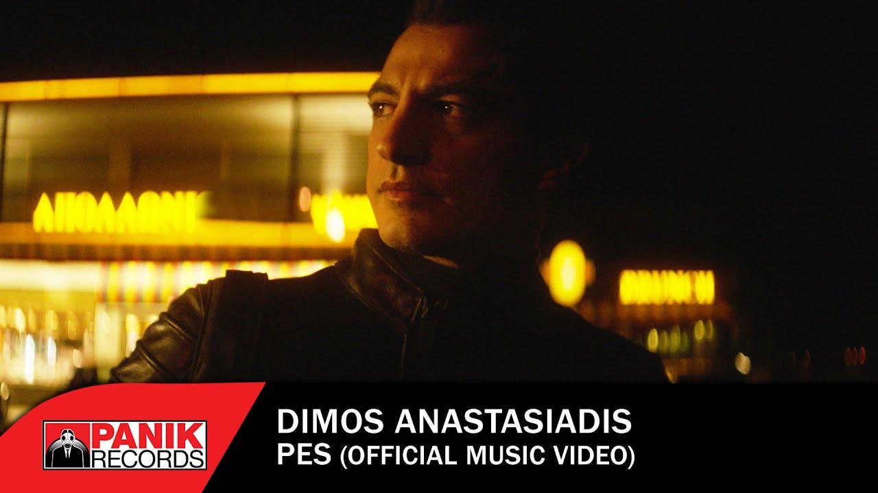 Download Δήμος Αναστασιάδης - Πες - Official Music Video