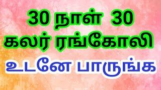 30 நாட்களுக்கு தேவையான 30 கலர் ரங்கோலி கோலம் | 30 Day 30 Color Rangoli | Color Rangoli |